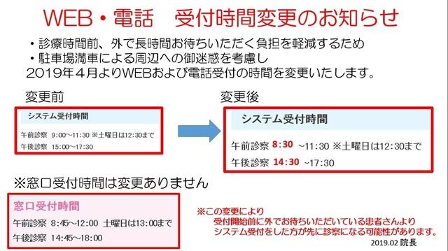 2019.02.28 WEB受付時間変更のお知らせ.jpg