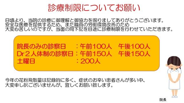 2019.03.07 診療制限についてお願い.jpg