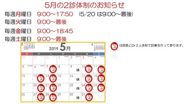 2019.04.25 5月Dr2人体制カレンダー.jpg