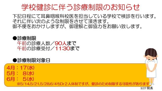 2019.04.25 学校検診に伴う診療制限.jpg