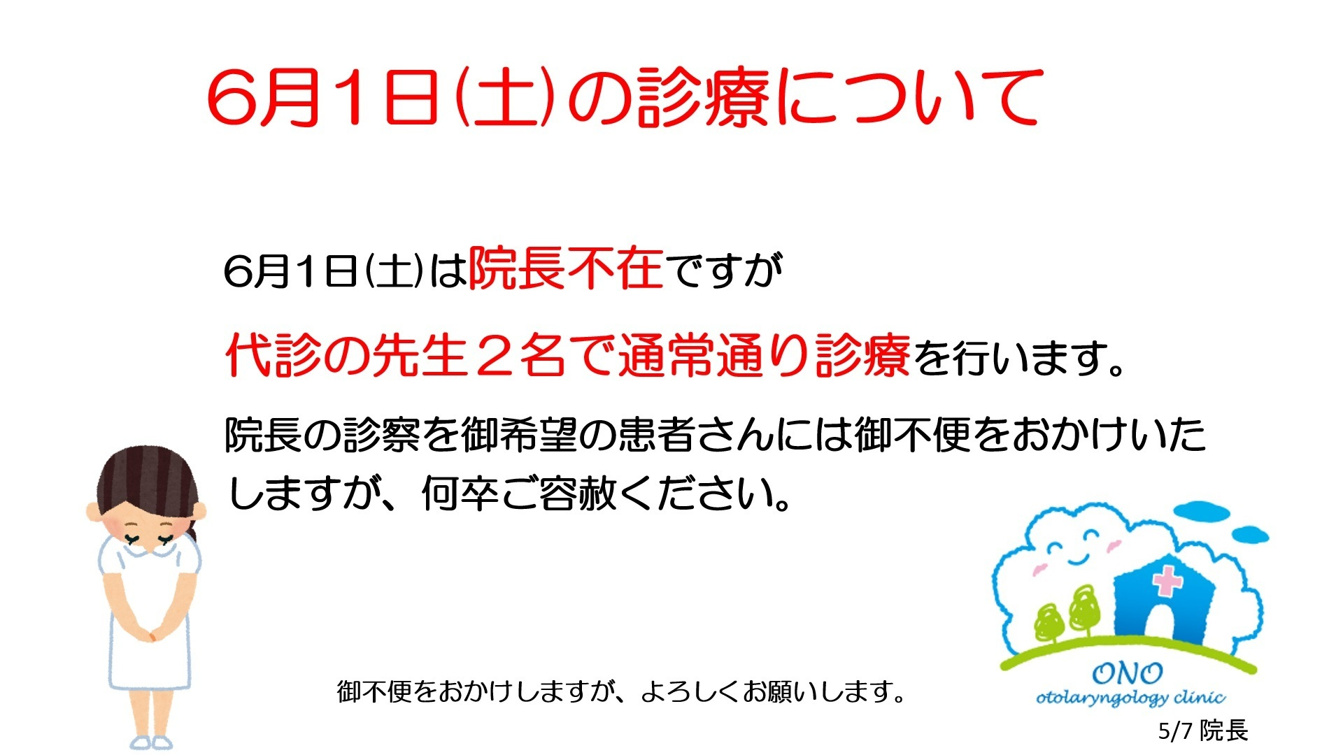 ☆6月診療予定です☆: おの耳鼻咽喉科ブログ