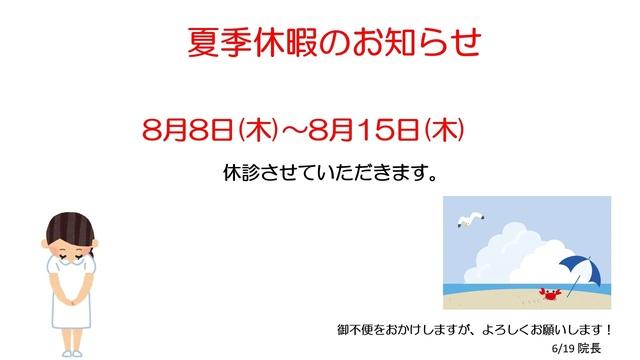 2019.06.19 夏季休診のお知らせ.jpg