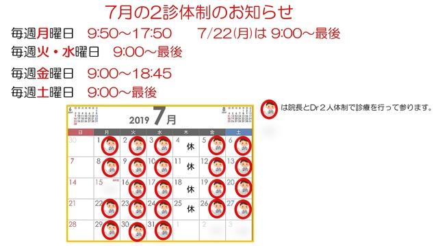 2019.06.26 7月Dr2人体制カレンダー.jpg