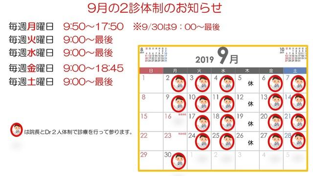 2019.08.27 9月.jpg