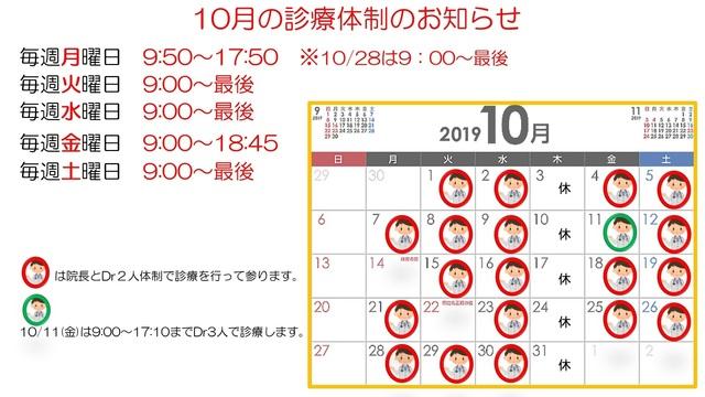 2019.09.26 10月診療カレンダー.jpg