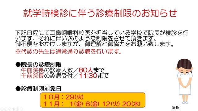 2019.09.26 就学時検診のお知らせ.jpg