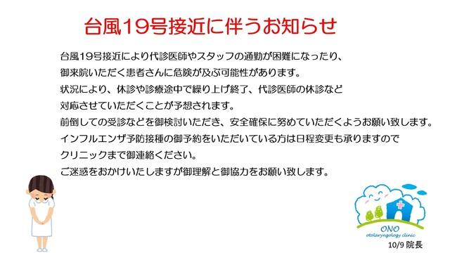 2019.10.09 台風接近に伴うお知らせ.jpg