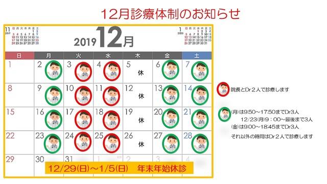 2019.11.19 12月診療カレンダー.jpg