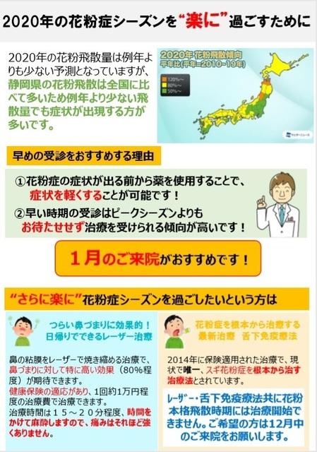 2019.11.19 花粉症早期受診啓蒙.jpg