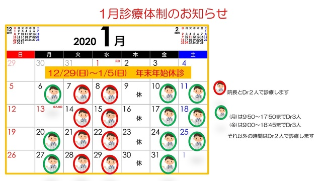 2019.12.26 1月診療カレンダー.jpg