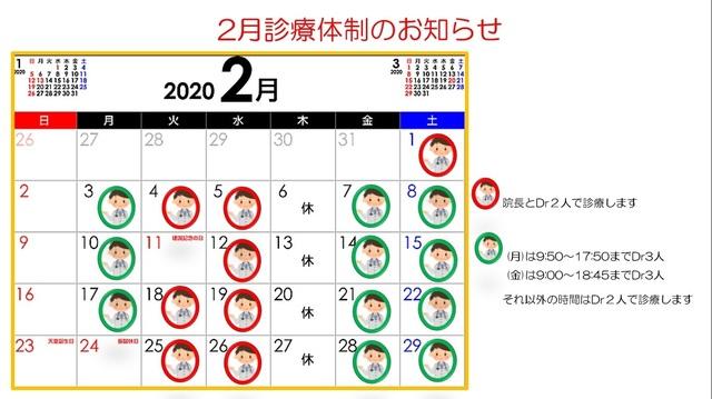 2020.01.28 2月診療カレンダー.jpg