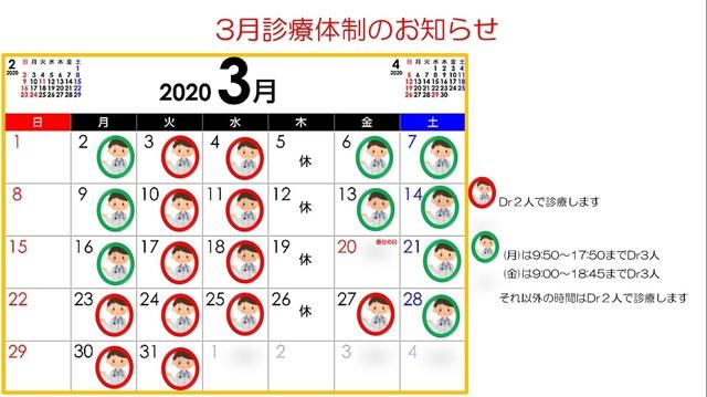 2020.02.27 3月診療カレンダー.jpg