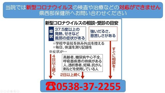 2020.03.02 新型コロナウイルスお知らせ.jpg