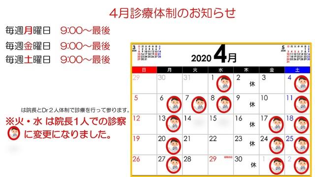 2020.03.25 4月診療カレンダー.jpg