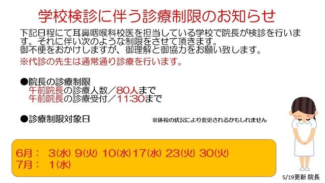2020.03.25 学校検診に伴う診療制限のお知らせ.jpg