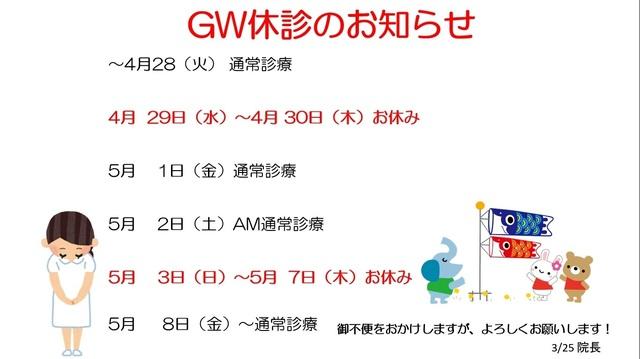 2020.03.25 GW休診のお知らせ.jpg
