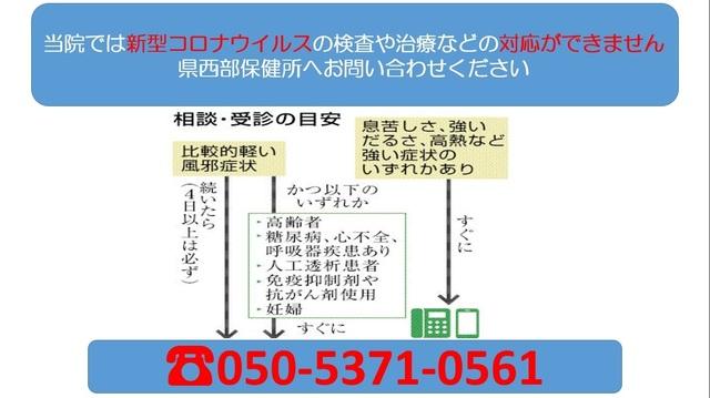2020.05.09 保健所相談目安更新.jpg