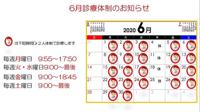 2020.05.25 6月診療カレンダー.jpg
