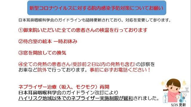 2020.05.25 新型コロナウイルス対策改訂.jpg