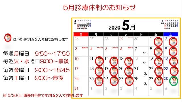 2020.05.7 5月診療カレンダー.jpg