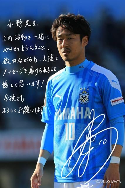 2020.0518 山田大貴選手から小野先生へメッセージ.jpg