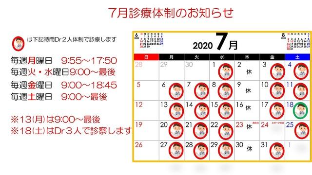 2020.06.29 7月診療カレンダー.jpg