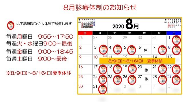 2020.07.30 8月診療カレンダー.jpg