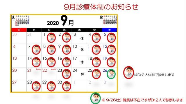 2020.08.28 9月診療カレンダー.jpg