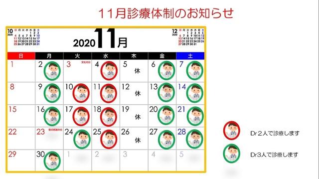 2020.10.16 11月診療カレンダー.jpg