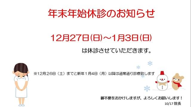 2020.10.16 年末年始休診のお知らせ.jpg