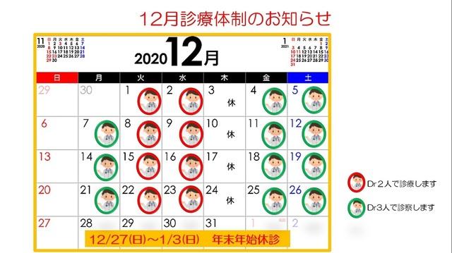 2020.11.25 12月診療カレンダー.jpg