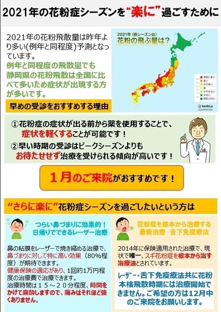 2020.11.25  花粉症早期受診啓蒙.jpg