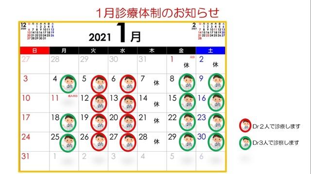 2020.12.26 1月診療カレンダー.jpg