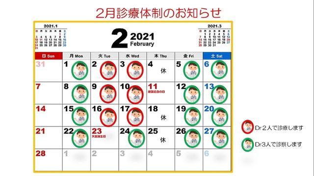 2021.01.29 2月診療カレンダー.jpg