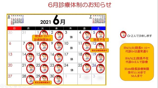 2021.05.25 6月診療カレンダー.jpg