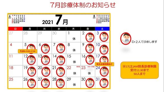 2021.06.24 7月診療カレンダー.jpg