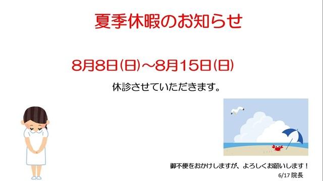 2021.06.24 夏季休診のお知らせ.jpg