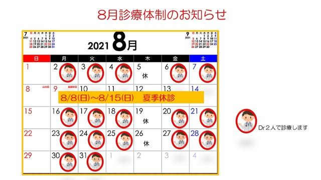 2021.07.31 8月診療カレンダー.jpg