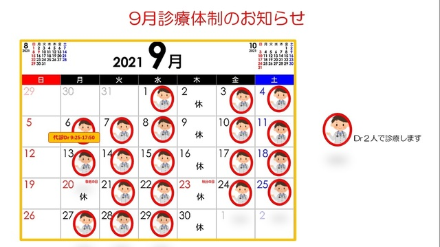 2021.08.31 9月診療カレンダー.jpg